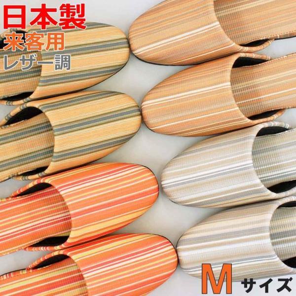 スリッパ 来客用 サンゲツNイスバリレザー吊込 Mサイズ 約25cmまで 日本製 来客用 玄関 トイレ おしゃれ ビニール