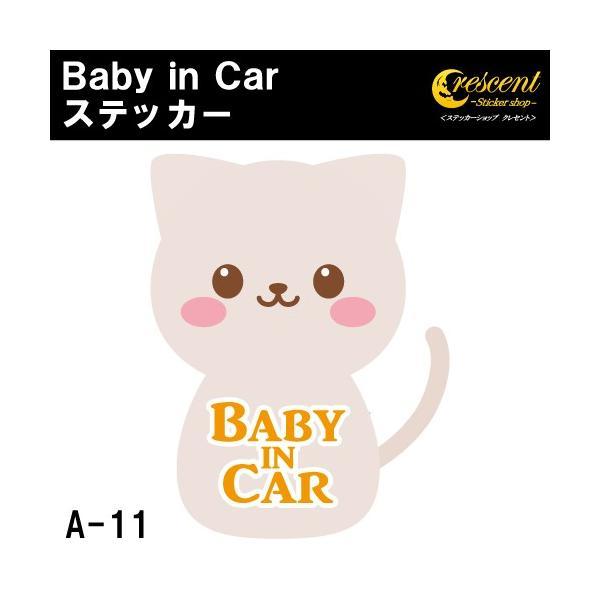 ベビーインカー ステッカー A11 ネコ 猫 ねこ ベイビーインカー キッズインカー チャイルドインカー