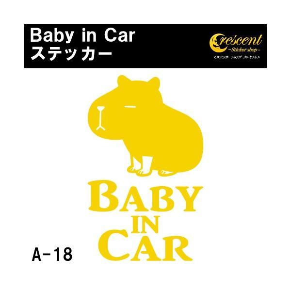 ベビーインカー ステッカー A18:全25色 カピバラ カピパラ ベイビーインカー キッズインカー チャイルドインカー