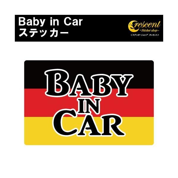 ベビーインカー ステッカー ドイツ 国旗 BMW メルセデス ベンツ【ベイビーインカー チャイルドインカー キッズインカー】【送料無料】