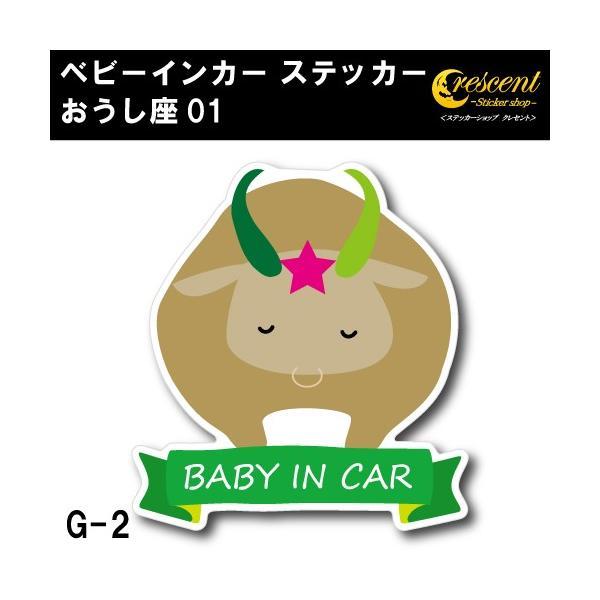 おうし座 ベビーインカー ステッカー G-02【牡牛座 星座 ベイビー キッズ チャイルド】