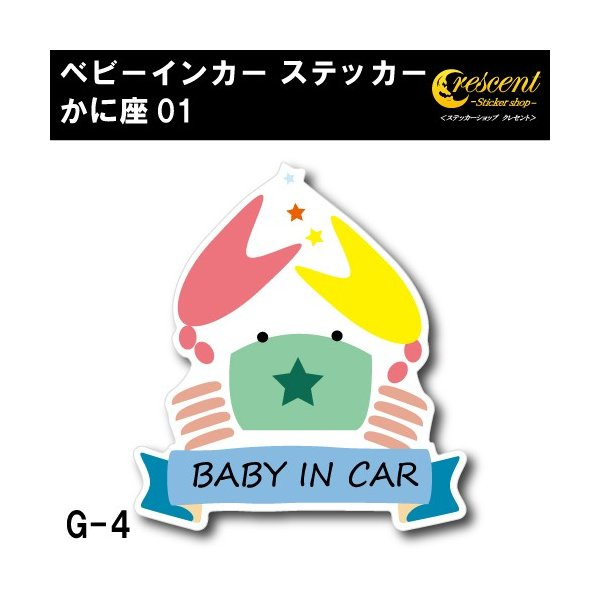 かに座 ベビーインカー ステッカー G-04【蟹座 星座 ベイビー キッズ チャイルド】