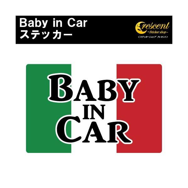 ベビーインカー ステッカー イタリア 国旗 【ベイビーインカー チャイルドインカー キッズインカー】【送料無料】