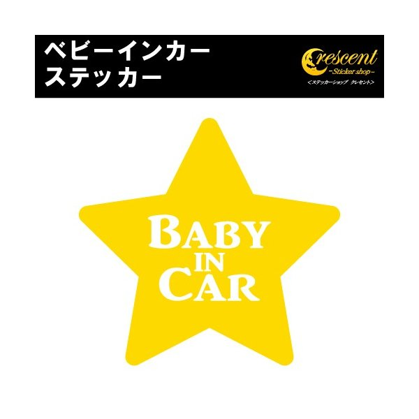 スター ベビーインカー ステッカー 全25色 星 すたー ベイビーインカー キッズインカー チャイルドインカー