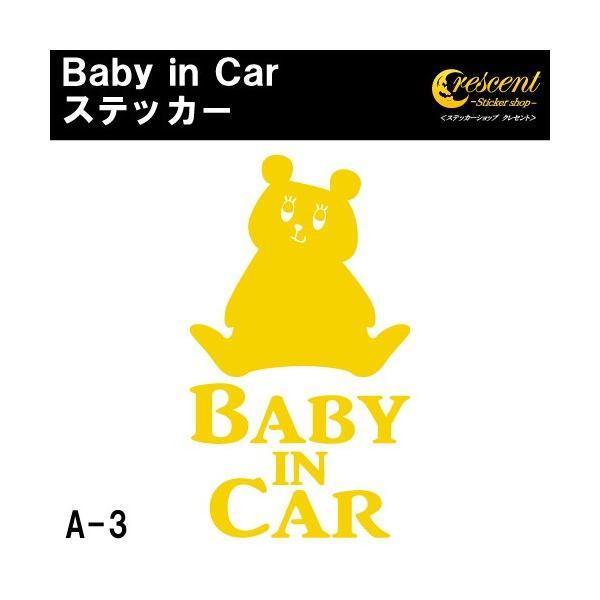 ベビーインカー ステッカー A3:全25色 くま クマ 熊 ベイビーインカー キッズインカー チャイルドインカー