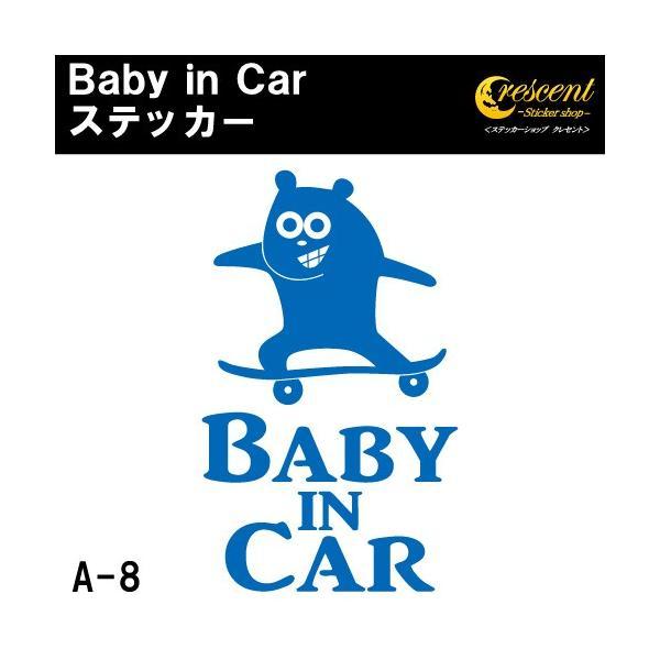 ベビーインカー ステッカー A8:全25色 くま クマ 熊 スケボー ベイビーインカー キッズインカー チャイルドインカー