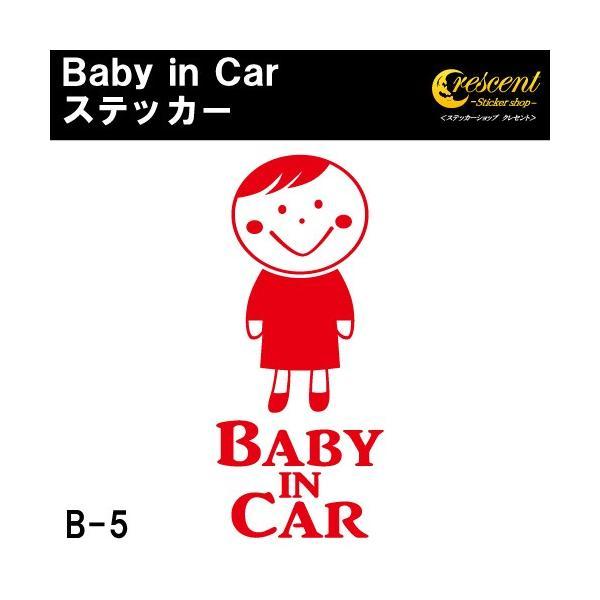 ベビーインカー ステッカー B5:全25色 ベイビーインカー キッズインカー チャイルドインカー