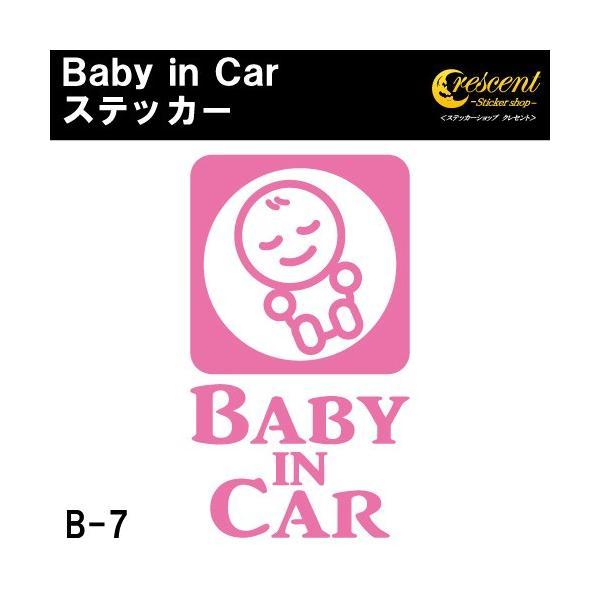 ベビーインカー ステッカー B7:全25色 ベイビーインカー キッズインカー チャイルドインカー