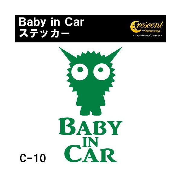 ベビーインカー ステッカー C10:全25色 モンスター 宇宙人 エイリアン ベイビーインカー キッズインカー チャイルドインカー