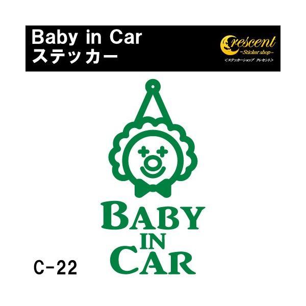 ベビーインカー ステッカー C22:全25色 モンスター 宇宙人 エイリアン ベイビーインカー キッズインカー チャイルドインカー
