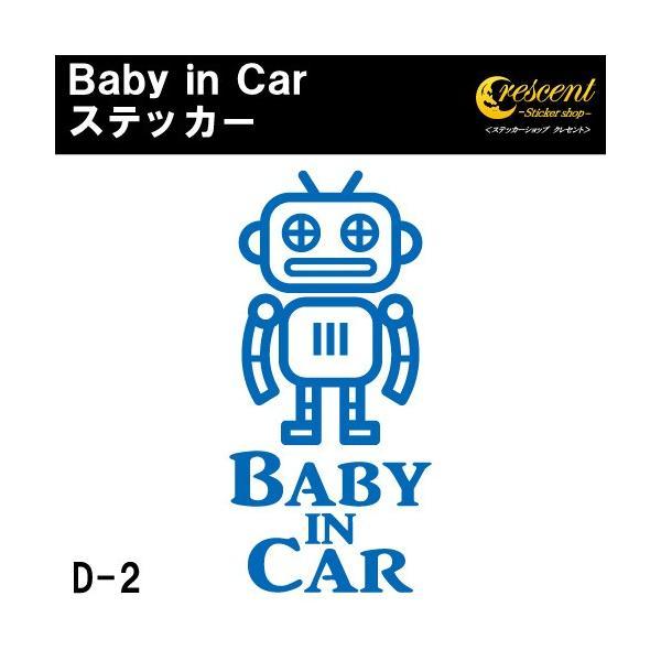 ベビーインカー ステッカー D2:全25色 ロボット ベイビーインカー キッズインカー チャイルドインカー