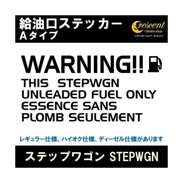 ステップワゴン STEPWGN 給油口ステッカー Aタイプ 全25色 シール デカール|crescent-ss