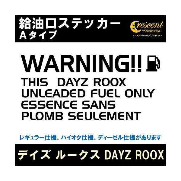 デイズ ルークス DAYZ ROOX 給油口ステッカー Aタイプ 通常色 全17色 シール デカール|crescent-ss