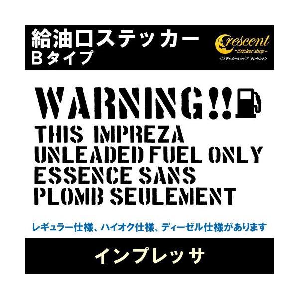 インプレッサ IMPREZA 給油口ステッカー Bタイプ 全25色 フューエル シール デカール fuel ワーニング 注意書き