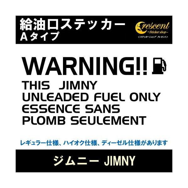 ジムニー JIMNY 給油口ステッカー Aタイプ 全25色 JB23 JB64 フューエル シール デカール fuel ワーニング 注意書き