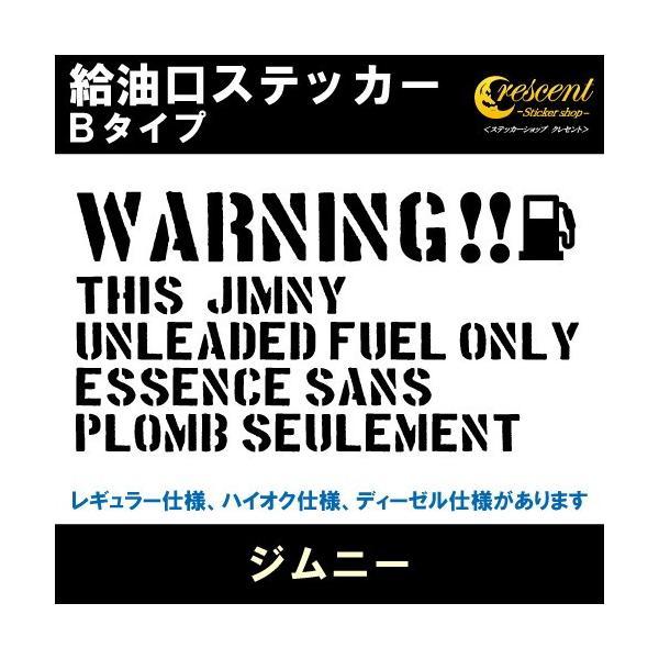ジムニー JIMNY 給油口ステッカー Bタイプ 全25色 JB23 JB64 フューエル シール デカール fuel ワーニング 注意書き