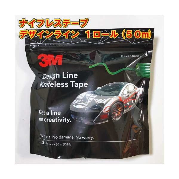 ナイフレステープデザインライン3.5mm幅×50m巻カットテープラッピング用3Mknifelesstape