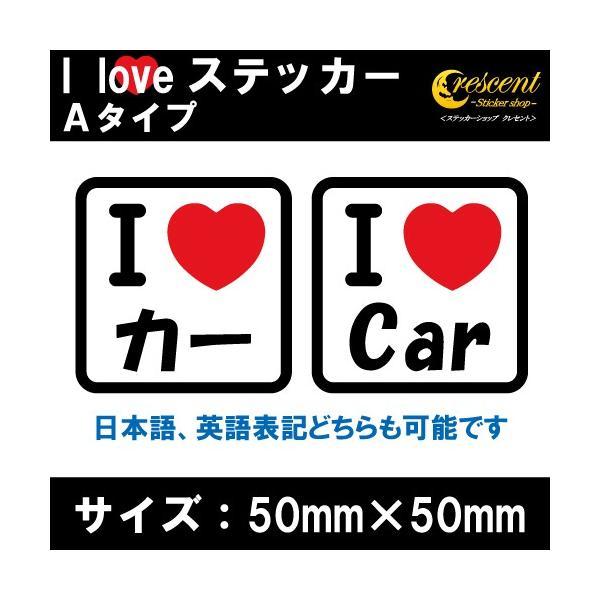 アイ ラブ ステッカー I love  【Aタイプ】通常色 全17色 50mm×50mm 車 カー シール デカール かっこいい カッティングシート|crescent-ss