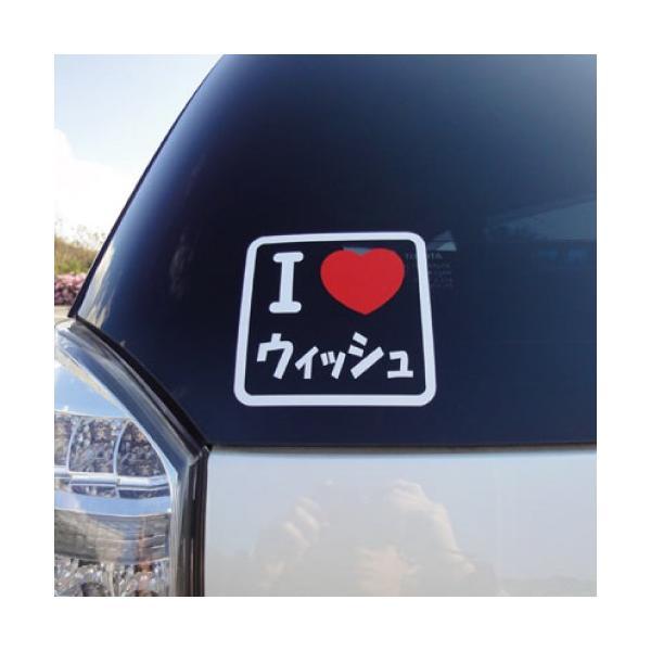 アイ ラブ ステッカー I love  【Aタイプ】通常色 全17色 50mm×50mm 車 カー シール デカール かっこいい カッティングシート|crescent-ss|02