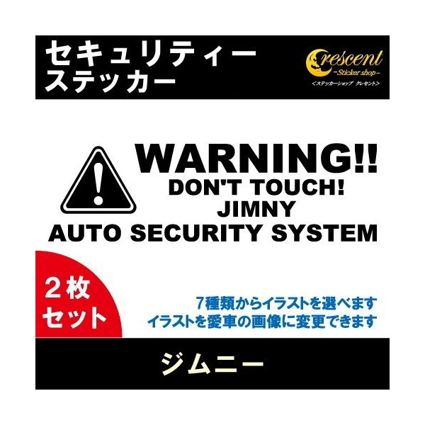 ジムニー JIMNY セキュリティー ステッカー 2枚セット 全25色 JB23 JB64 JB43 JB74 ダミーセキュリティー 盗難防止 防犯 車上荒らし ワーニング シール デカール