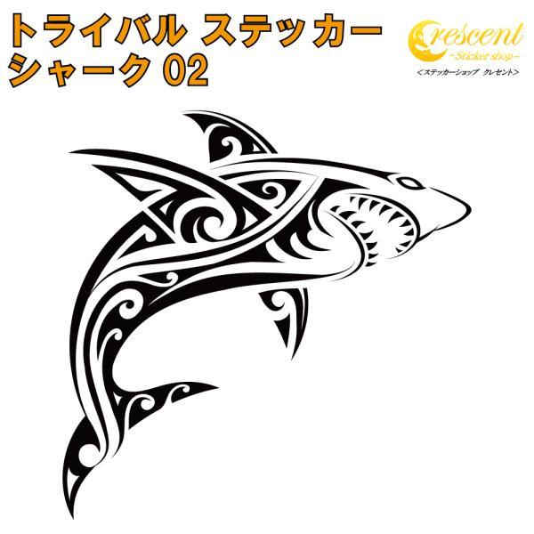 シャーク ステッカー 02【5サイズ 全32色】【さめ サメ 鮫 サーフィン サーフボード トライバル 傷隠し シール デカール スマホ 車 バイク ヘルメット】