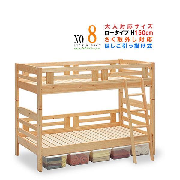 2段ベッド ひのき無垢材 超ロータイプ 高さ150cm 健康ベッド  二段ベッド 日本製 蜜蝋塗装 桐すのこ GOK|crescent