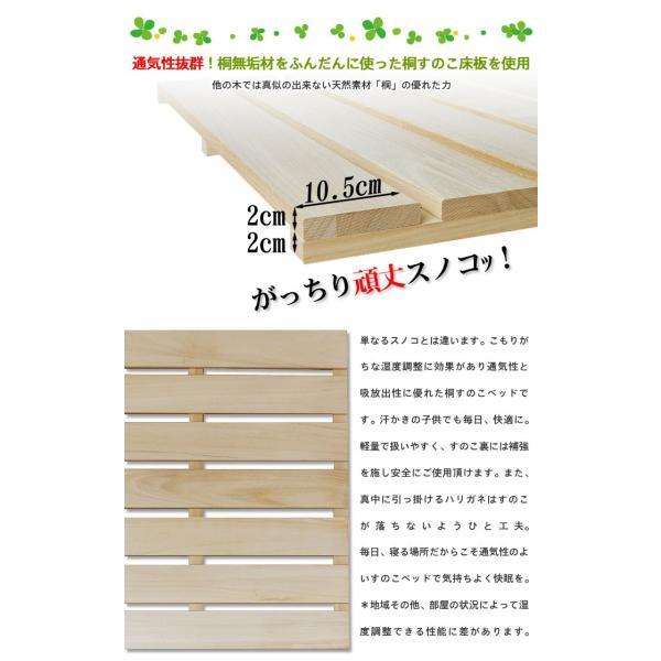 2段ベッド ひのき無垢材 超ロータイプ 高さ150cm 健康ベッド  二段ベッド 日本製 蜜蝋塗装 桐すのこ GOK|crescent|04