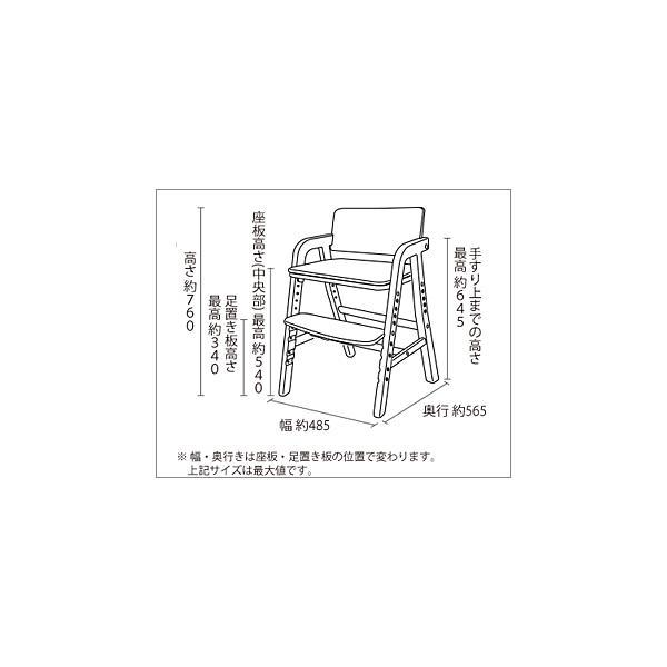 子供椅子 キトコ キッズダイニングチェア 座面・足置き高さ調整可能 子供チェアー キッズチェア ダイニング学習チェア 頭の良くなる椅子 t005-m147-kitako crescent 03