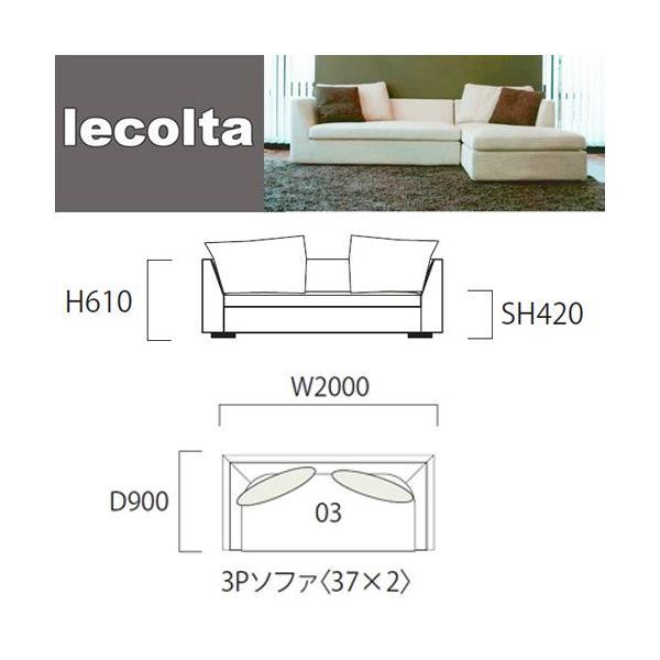 フルカバーリング 羽毛入りソファ 3人掛けソファ コーナーソファ Lecolta2 レコルタ2 受注生産:約2ヶ月前後 SOK 開梱設送料無料 t003-m157-lct2-03|crescent