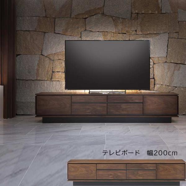 テレビ台 幅200cm ウォールナット材 ブラウン ローボード テレビボード リビングボード TVボード TVローボード 北欧 SYHC 開梱設置送料無料