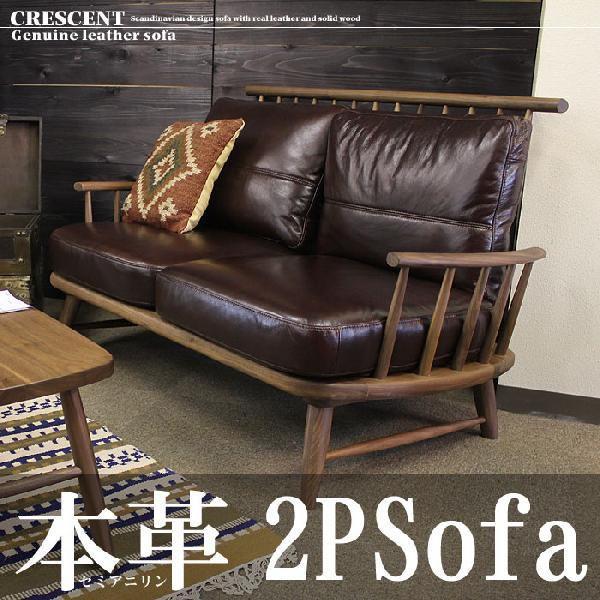 2人掛けソファ 幅132cm 本革セミアニリン加工 ブラックウォールナット無垢材 GYHC-D t003-m056-scr-sf2p|crescent