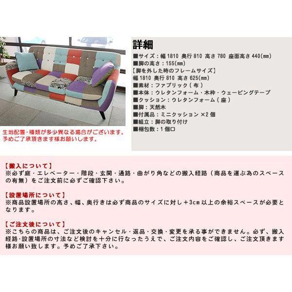 ソファー 3人掛け 北欧 安い パッチワーク 幅181cm ファブリック   GSR|crescent|03