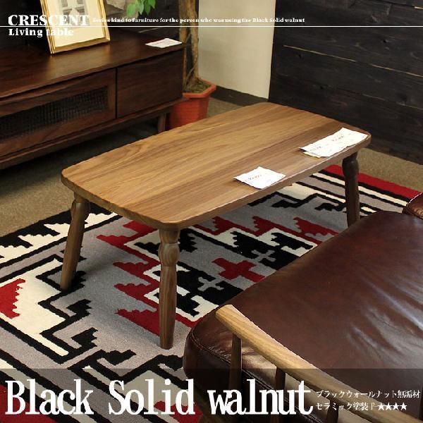 センターテーブル 幅100cm リビングテーブル ローテーブル  リビング テーブル ローテーブル t003-m056-scr-lt36 crescent