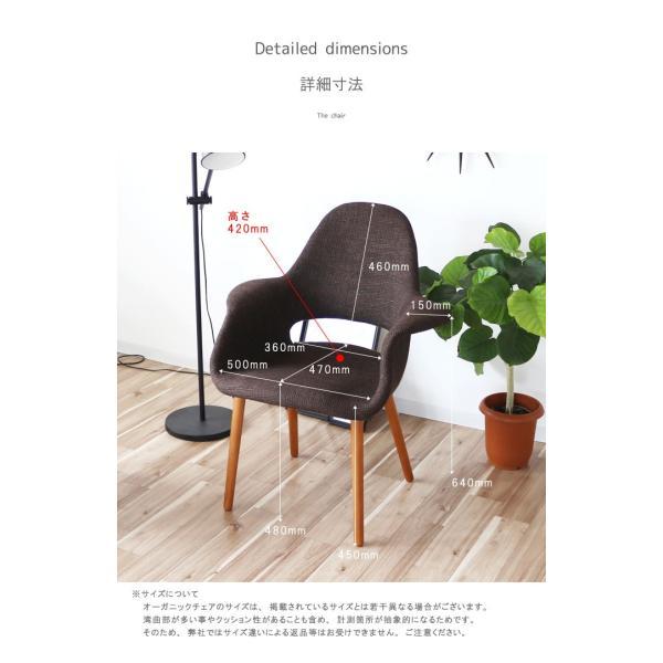 ダイニングチェア ダイニングチェアー 椅子 オーガニックチェア 1脚 イームズチェア デザイナーズチェア 特選|crescent|03