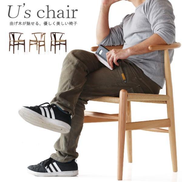 ダイニング チェア Uチェア 椅子 デザイナーズチェア ワイズチェア ノルディックチェア|crescent