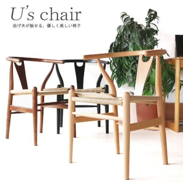 ダイニング チェア Uチェア 椅子 デザイナーズチェア ワイズチェア ノルディックチェア|crescent|11