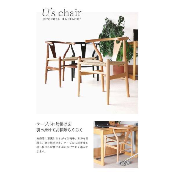 ダイニング チェア Uチェア 椅子 デザイナーズチェア ワイズチェア ノルディックチェア|crescent|05