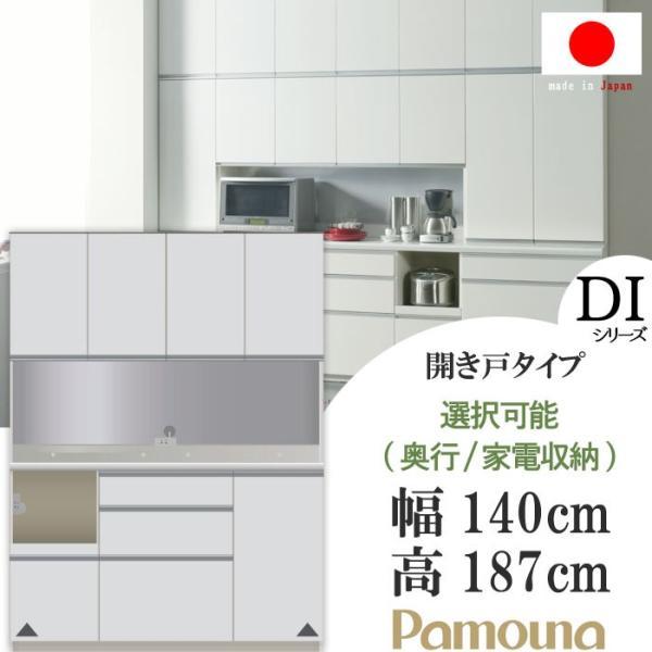 パモウナ 食器棚 幅140cm 高さ187cm DIシリーズ DIL-1400R/DIR-1400R(奥行50cm) DIL-S1400R/DIR-S1400R(奥行44.5cm) 開梱設置送料無料|crescent