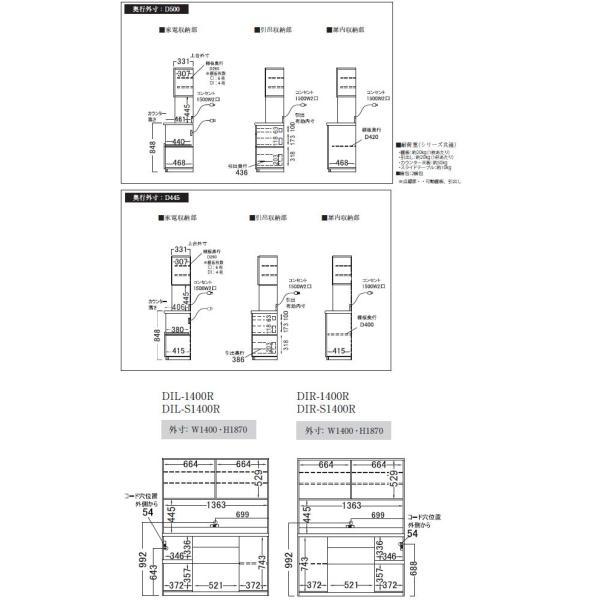パモウナ 食器棚 幅140cm 高さ187cm DIシリーズ DIL-1400R/DIR-1400R(奥行50cm) DIL-S1400R/DIR-S1400R(奥行44.5cm) 開梱設置送料無料|crescent|02
