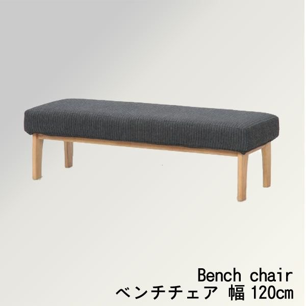 ベンチチェア 1脚のみ 幅120cm ラバーウッド材 ファブリック(グレー) ベンチいす イス 腰掛 腰掛け 腰かけ ベンチイス 長椅子 背もたれ無し 北欧 椅子|crescent