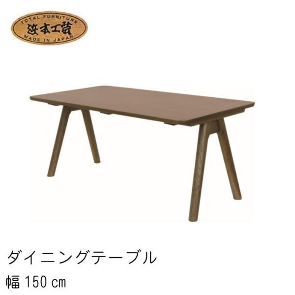 No.3000 ダイニングテーブル 幅150cm DA色(DT-3000/150×80) NA色(DT-3004/150×80) CA色(DT-3008/150×80) 受注生産 浜本工芸