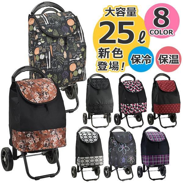 ショッピングカート キャリー 冷温仕様 持ち手4段調節バー  約25リットル/40cmサイズ 15161|crescent