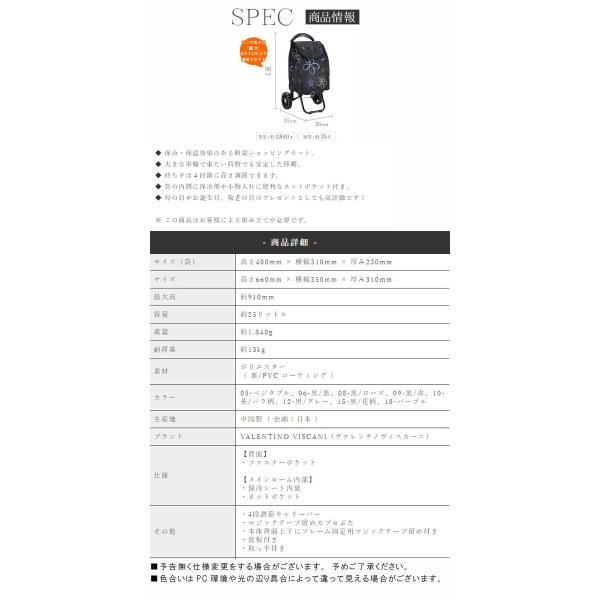 ショッピングカート キャリー 冷温仕様 持ち手4段調節バー  約25リットル/40cmサイズ 15161|crescent|02
