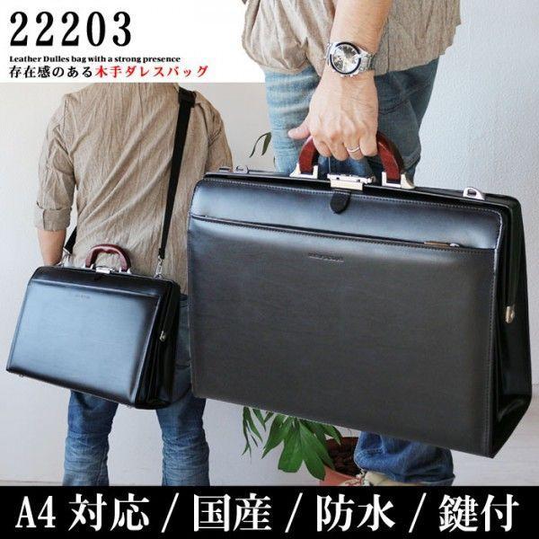 ダレスバッグ 木手 豊岡製 日本製 木製ハンドル A4ファイル対応 ビジネスバッグ メンズクラブ   22203 pt10|crescent