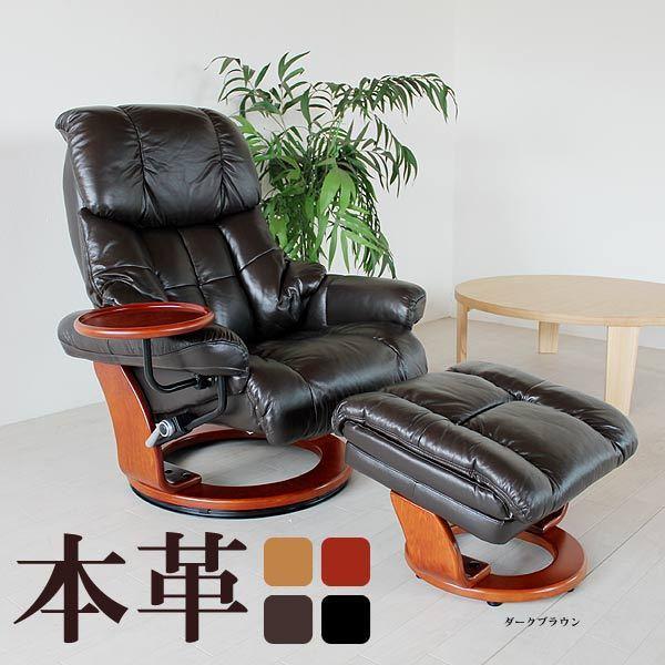 椅子 リクライニング チェア オットマン付き 本革セミアニリン サイドテーブル付き ソファ 送料無料OK|crescent