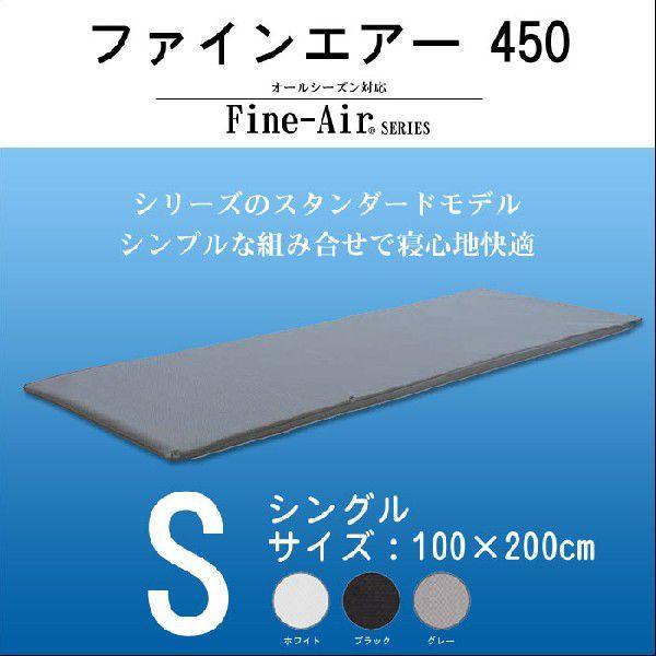 マットレス シングル ファインエアー450 Fine-Air マット まっと エアサスペンションマットレス  pt10|crescent