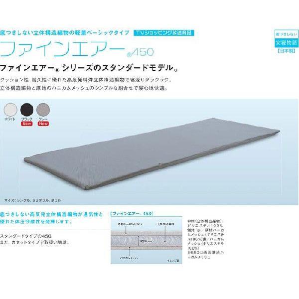 マットレス シングル ファインエアー450 Fine-Air マット まっと エアサスペンションマットレス  pt10|crescent|02
