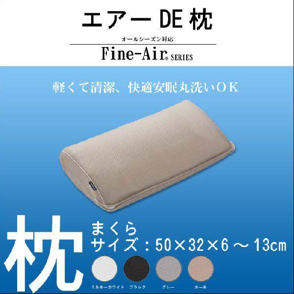 エアーDE枕 Fine-Air マクラ 枕 まくら pt10 crescent