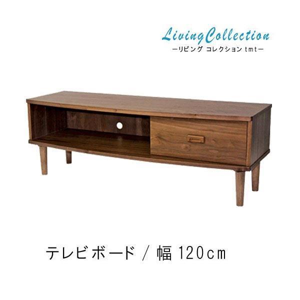 テレビボードのみ 幅120cm ブラウン 木目調 テレビ台 ローボード ナチュラル デザイン 北欧 シンプル ナチュラル m006- 限界|crescent