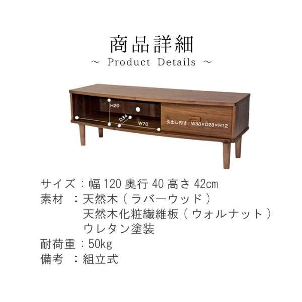 テレビボードのみ 幅120cm ブラウン 木目調 テレビ台 ローボード ナチュラル デザイン 北欧 シンプル ナチュラル m006- 限界|crescent|02